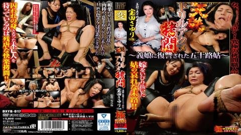 DXYB-017 Heavenly Punishment, Drill Acme Torture -A Daughter-In-Law Takes Revenge On Her Mother-In-Law In Her 50s- Sayuri Takarada