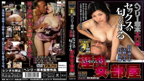 FAX-533 Room Of Nasty Woman (odious) Henry Tsukamoto Erotic Book Sex Of Smell