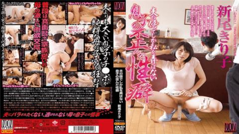 NON YAL-077 Kiriko Niio Slut Mom in My Sons Distorted Idiosyncrasies Who Do Not Mingle With My Husband Beside My Husband - NON