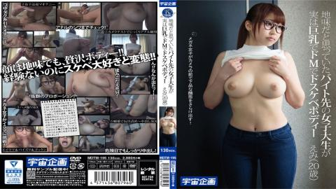 MDTM-195 Dirty Little Body In De M In Bytes Ahead Of The College Student Who I Thought Was Sober Is Actually Big Boobs Emi (20 Years Old)