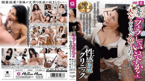 Mellow Moon MLW-2157 Erogenous Aphrodisiac Clinic Teacher, You Sure You Want To Blow? When You Grow Up, Please Put - Mellow Moon