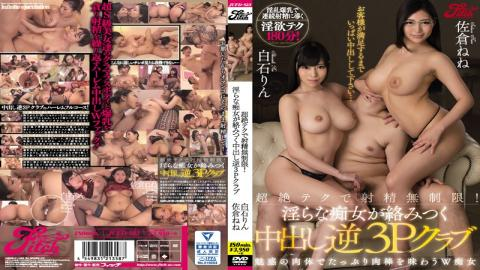 JUFD-823 Ejaculation Unlimited With Transcendent Tech! Naked Sluts Get Caught Inside Crossover 3P Club Shiraishi Rin,Sakura Nene