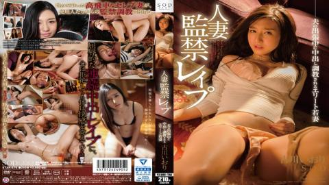 STAR-676 - Pies In The Business Trip Of Iori Furukawa Married Woman Imprisoned Rape Husband Torture Is Being Elite Young Wife - SOD Create
