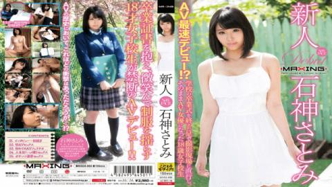 MAXING MXGS-890 Satomi Ishigami Rookie Satomi Ishigami AV Fastest Debut Straight To The Feet In The Shooting Which Finished The Graduation Ceremony Of The School