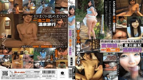 BSY-010 Maki Hoshikawa Vigorous Lust Oral Lust A 2 Day 1 Night Hot Springs Vacation With A Perverted Girl Who Loves Sloppy Wet Kisses - Glory Quest