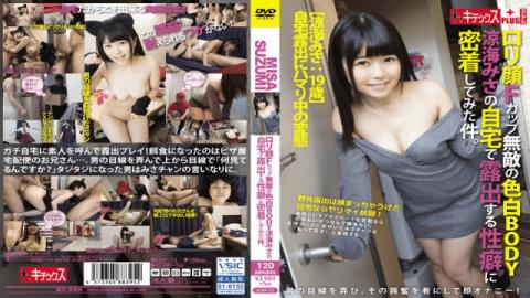 Kichikkusu/Mousouzoku KTKP-073 Misa Suzumi A Lolita Face And F Cup Tits With An Unbeatable Light Skin Body We Followed Misa Suzumi In The Case Of Exhibitionism At Home - Mousouzoku
