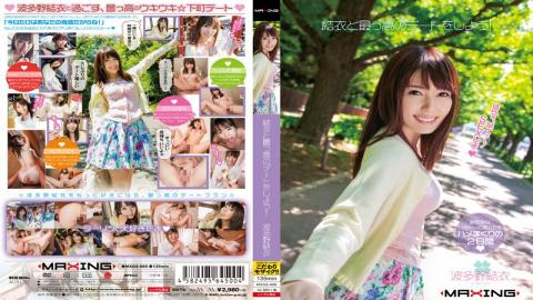 MXGS-889 - Trying To Yui And High Dating Tsu Top! Yui Hatano - MAXING