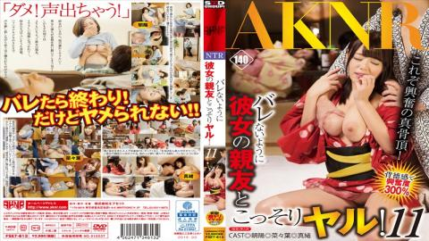 FSET-613 - So As Not To Barre Secretly Dial With Her Best Friend! Eleven - Akinori