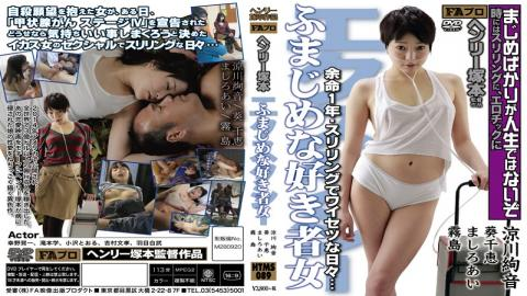 HTMS-089 Daily Obscene Henry Tsukamoto Ecstasy Fumajime Likess Woman Life Expectancy One Year Thrilling ...