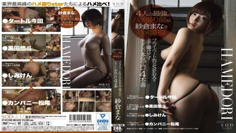 STAR-688 - Four Strongest Gonzo Nurses Take Saddle The Mana Sakura!All Private Specific SEX Exposed Kedasu Fresh Serious Erotic 4 Production - SOD Create
