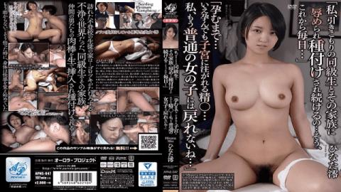 Aurora Project Annex APNS-047 Av Japanese Sex I Am Humiliated By My Classmates And Their Families Withdrawing And Will Continue To Be Seeded Yes From Now On Everyday - Porn Studio