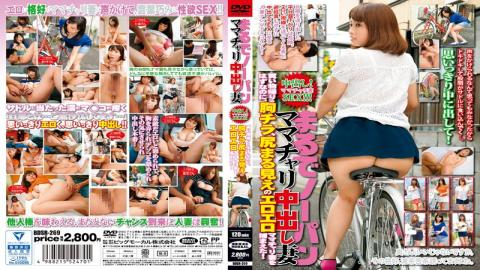 BDSR-269 - Although Such Like Should Be The Wife Shopping Way Home Out In Wearing No Underwear Grannys Bike, I Caught Breast Chilla, The Erotic Mom Chari Wife Of Ass Whole Look!