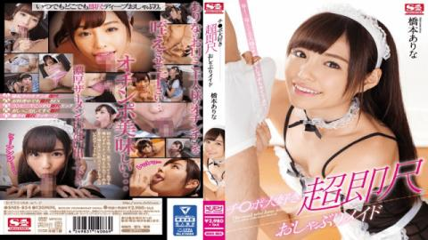 SNIS-854 Arina Hashimoto Chi Do There Hashimoto Po Love Super Immediate Scale Pacifier Maid - S1No1 Style