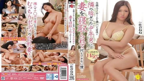 HBAD-397 - Immediately After Purchasing My Wishes Home,I Can Not Do Anything By Having My Wife Snuggled By A Fatty Middle-aged Man Next To Me … Sakura Nene - Hibino