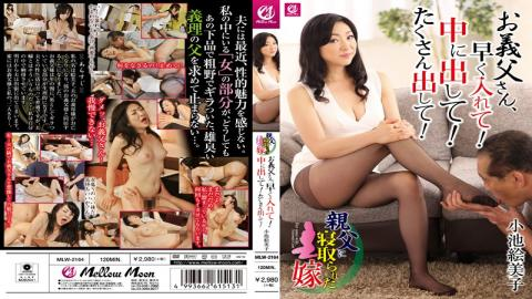 MLW-2164 Your Father-in-laws Put Fast!Out During!Put Out A Lot In!Daughter-in-law Koike Was Cuckold To Father Emiko