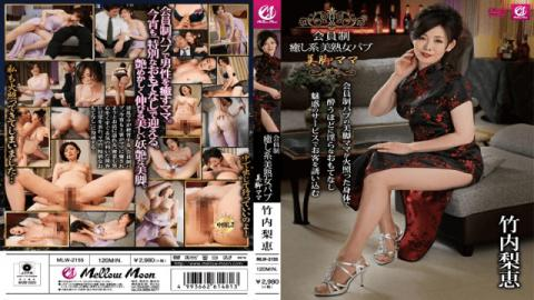 MellowMoon MLW-2155 Rie Takeuchi The Relaxing Type Mature Woman with Beautiful Legs - Mellow Moon