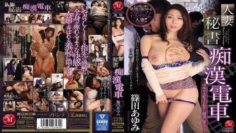 JUX-852 Married Secretary Gets Groped On A Train ~She Secretly Desires A Man To Conquer Her Body~ Ayumi Shinoda