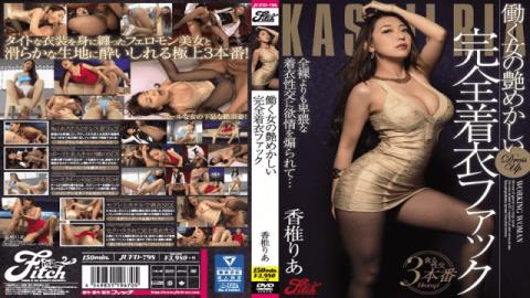 Fitch AV JUFD-798 Ria Kashii Glossy Full Wearing Clothes Of Working Woman Fuck