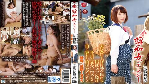 HBAD-349 Elegy Of A Showa Woman When Her Husband Was Drafted To The Front Lines, This Devoted Housewife Offered Her Body To His Commanding Officer, But When Her Husband Found Out About Her Infidelity, All He Would Do Was Incriminate Her The Shame Of Multiple Fucks On Her Pure And Ripe Body 1945 Yui Hatano