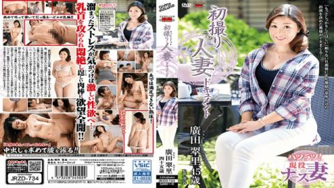 Center village JRZD-734 Aori Hirota First Shot Married Document Documentary - Center Village