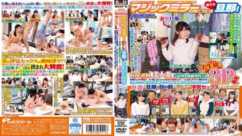 DVDES-921 - General Gender Monitoring AV Potential Desire Ultimate Cuckold To Stimulate And Husband Love To The Other Side Of The Planning Magic Mirror!Beautiful Wife And Your Neighborhood Married Two Men Of Reputation Challenge To Lifes First 3P In Town!It Wants Shy Juice From Even Oma Co  Frustration Wife While Shyness To Neighbors W Erection Ji  Port Is Overflowing! - Deeps