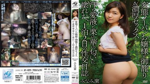 APAA-369 Wet Smell Of Transformation Wearing No Underwear Lady And Your Muffled And Thick Sex Sweat And Joy Juice And Chestnut Flower Orchid Intercourse Diary Of Two Days And One Night Minami