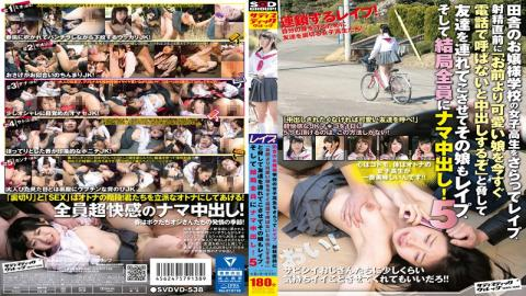 SVDVD-538 - Rape And Kidnapping School Girls Of The Countryside Of The Princess School, The Daughter Let Me Come With Her Friends Threatened To Ejaculation Just Before ll Be Cum And Do Not Call In Right Now Phone A Cute Daughter Than You Is Also Rape, And Eventually All The Raw Pies! Five - Sadistic Village