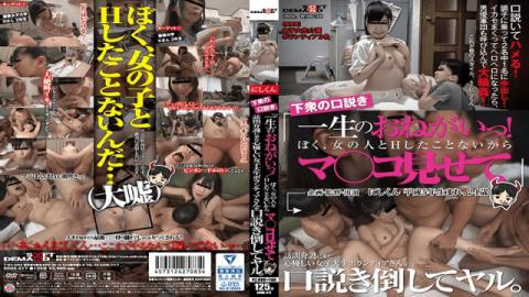 SDDE-517 Jav Free Jun Killing A Volunteer Who Is Kind Hearted Female College Student Who Came To Visit Nursing Care-SOD Create