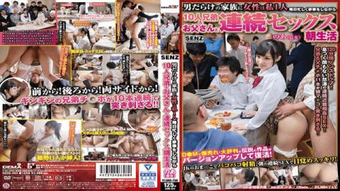 SDDE-494 Ten Brothers & Fathers And Continuous Sex Life In The Morning A Woman Who Is Full Of Men Is Busy Doing Housework Every Single Day 10-SOD Create