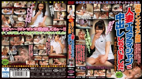 BDSR-257 We Have To Cum On A Business Trip Men Este Voyeur Married Woman Esthetician.Ji _ Port Nor Ask Firmly Heal And To The Body!