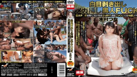 NHDTA-309a Tsuna Kimura Po Ji First Insert Huge Black Insert Mega Bare Pewter FUCK Bukkake Juice Black Population! Continuous Cum Acme Mass Cum - Natural High