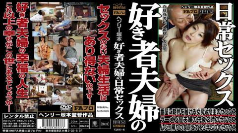FAX-537 - Daily Sex Of Henry Tsukamoto Love Who Married Couple - FA Pro . Platinum