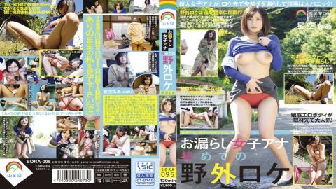 SORA-095 - Peeing Girls Ana For The First Time Of The Outdoor Location Starry Sky More - Yama To Sora