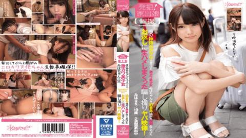 KAWD-868 Jav Hot I Found In Rumored God Wait Application I Took Care Of The Places I Stayed The Bastard Shot Crawfested In The Back In Return - Kawaii