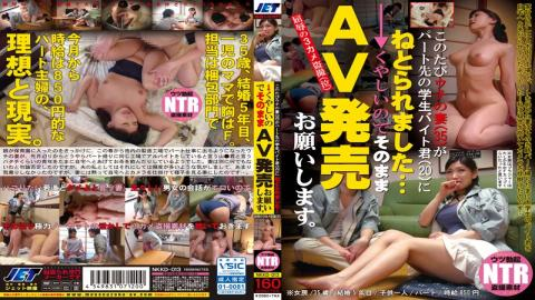 NKKD-013 - Because, Of My Wife (35)  Was Cuckold In Part The Destination Of Student Byte-kun (20) Mortifying Thank You As It Is AV Released.
