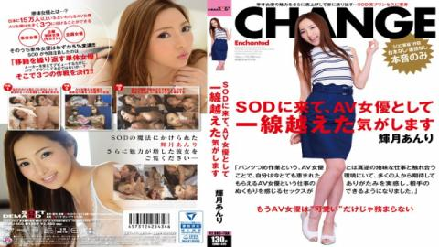 sdmu-405 Anri Kizuki I Came To SOD, And I Think I Crossed The Line As An AV Actress-SOD Create