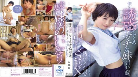 Muku mukd-398 Ai Mukai We Skipped School And Had Crazy Creampie Sex All Day Behind Our Parents Back - Muku