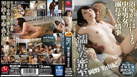 JUY-277 - Middle-aged Men And Women Drowning Affair Beginning From The Bathroom Wet Room Miyuki Okano - Madonna