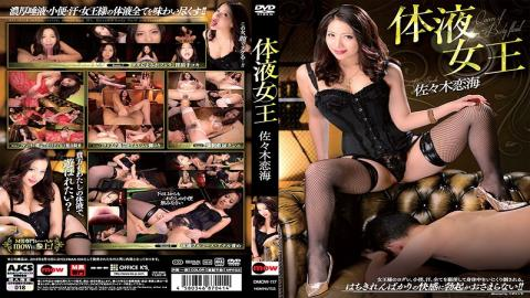 DMOW-117 - Body Fluids Queen Sasaki Koiumi - Office K S