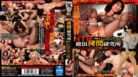 DNTR-002 NTR Cum Torture Institute - Repeated Convulsions In Front Of The Eyes Of Her Husband Married Woman ~ Part-2 Acme Case Of Innocent Wife Machida Resident Yuko To Fainting In Corridor
