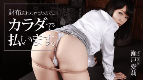 HEYZO 1411 Airi Seto Let Me Pay with My Body