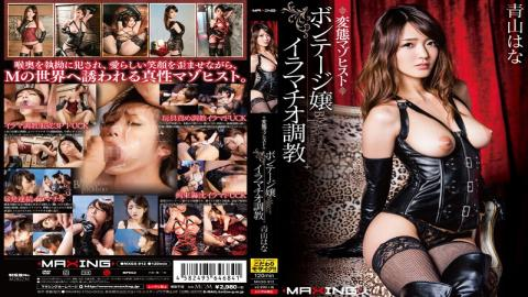 MXGS-912 Transformation Masochist Bondage Miss Deep Throating Torture Hana Aoyama