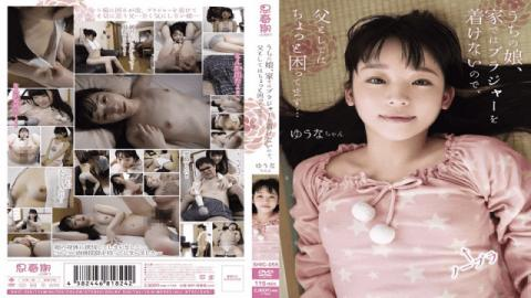 Shishunki SHIC-037 Hey Dad, I SEX What Sweety Sose Vine, To The Wisteria Not, Tsugumi Muto