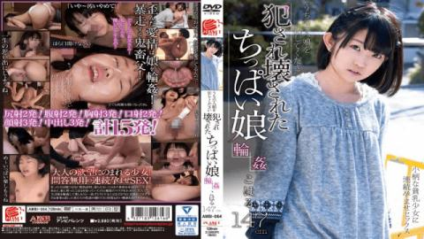 Planet Plus AMBI-064 A Little Girl Gets Raped And Her Mind Blown Koharu - Planet Plus