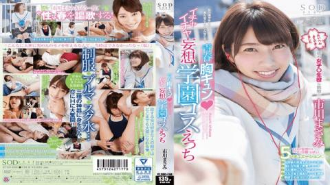 STAR-850 Masami Ichikawa Jav HD Youth Mu Kyun Ichaiya Delusional School Cosplay-SOD Create