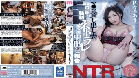 MIAE-068 FHD Aki Sasaki Marco Rental Report Forced Fortune Netter Vaginal Cum Shot In Wife Husband - Moodyz