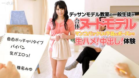 1Pondo 050915_077 - Miyu Shiina - Asian Sex Streaming
