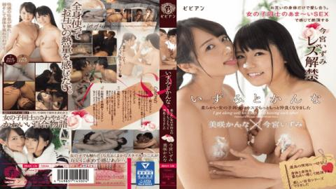BBAN-126 Izumi And Kanna Are Two Girls Who Became Friends After Soft Kissing - Izumi Imamiya, Kanna Misaki - Bibian AV