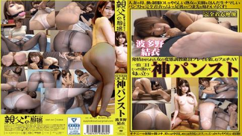 DaddysPrivatePhotos OKP-001 JAV Jepang God Pantyhose Hatano Yui Human Wife And Mother, Work Uniform Uniform OL And Etc Maso Wrapped In A Beautiful Leg Of Raw Muscular Pantyhats Full Of Clothes Taste The Toe From The Soles Of The Feet!Masturbation And Fa