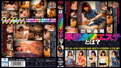 BDSR-261 - A Business Trip Voyeur Premature Ejaculation Improvement Este? The Secret Of The Treatment Of The Costumes Also Premature Ejaculation Improvement Visually Appealing! The Practice Pattern Full Nusumidori